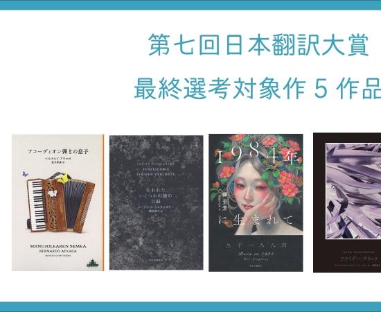 Atxagaren ´Soinujolearen semea´, finalista Japoniako Itzulpen Onenaren Sarian